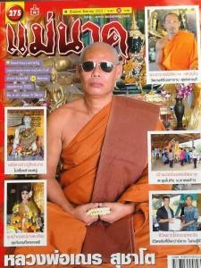 Couverture du magazine Mè-Nak / แม่นาค
