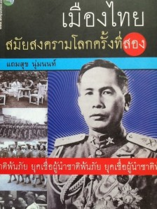 Cover of the Book Thailand in WWII With Portrait of Phibun Songkhram